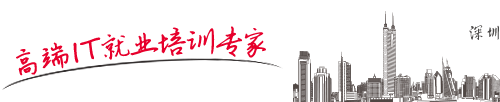 深圳华清远见分中心是Android培训、嵌入式培训知名品牌