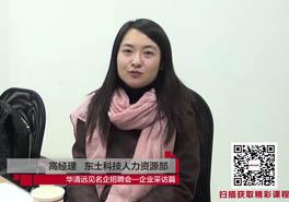 东土科技嵌入式招聘会再次走进北京校区